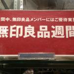 ... 無印良品・イケア・ニトリ新作&定番インテリアカタログ500/バーゲンブック/ ...