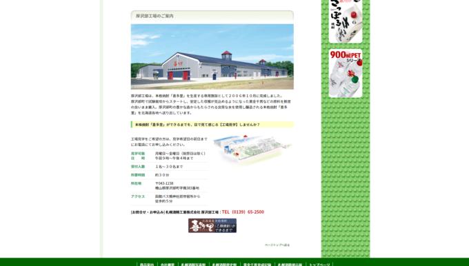 札幌酒精工業厚沢部工場