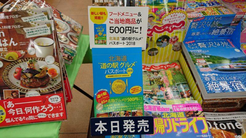 北海道道の駅グルメパスポートの販売場所