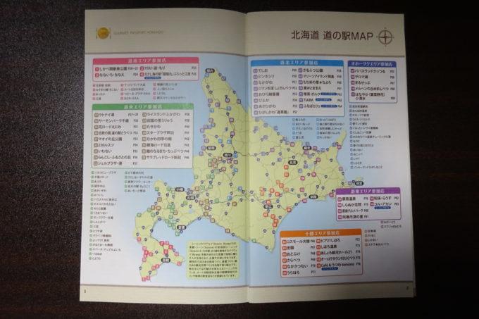 北海道道の駅グルメパスポート2018道の駅MAP