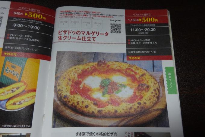 千歳市にある「道の駅サーモンパーク千歳」にある「まき窯ピザ工房ピザドゥ」では、「ピザドゥのマルゲリータ生クリーム仕立て」通常1,150円が道の駅グルメパスポートの提示で500円