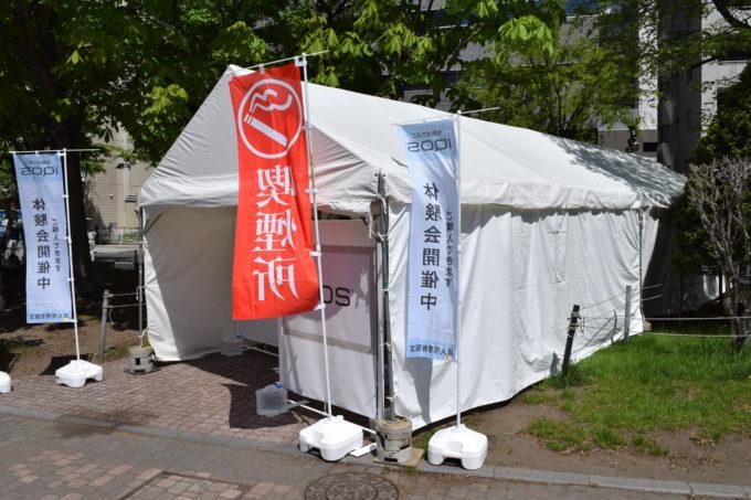 札幌ラーメンショー2019スモーキングエリア(喫煙所)