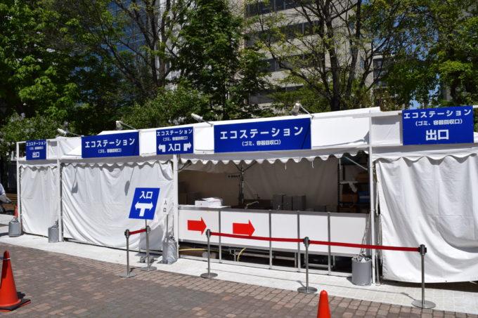 札幌ラーメンショー2019エコステーション
