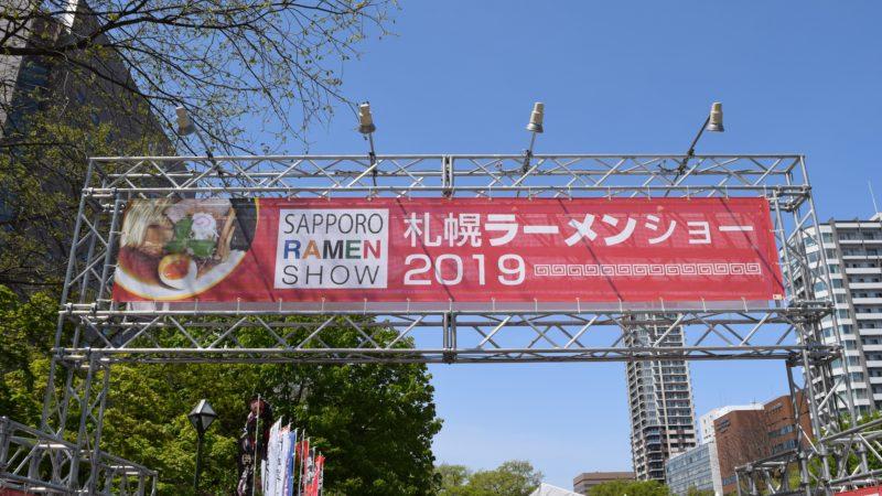 札幌ラーメンショー2019