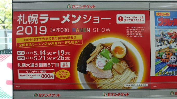 札幌ラーメンショー2020 ※随時更新
