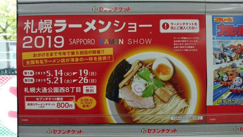 マルチコピー機の前に掲示がある札幌ラーメンショー2019の案内