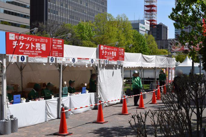 札幌ラーメンショー2019チケット売場