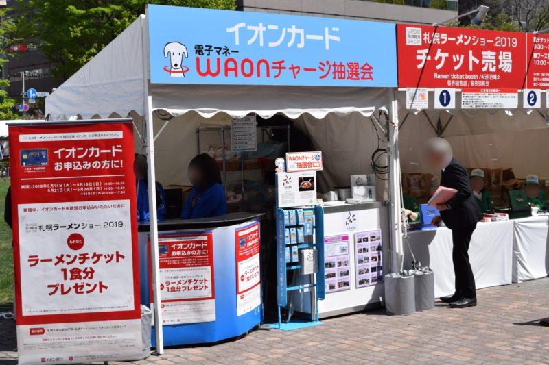 札幌ラーメンショー2019電子マネーWAONのブース
