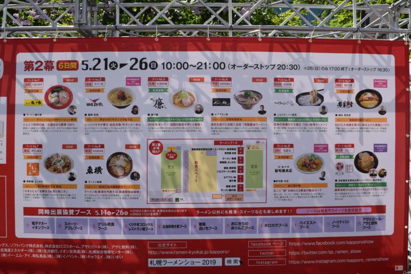 札幌ラーメンショー2019第2幕出店店舗