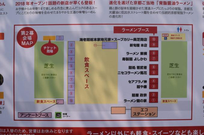ラーメンショー2019の会場案内図(第2幕)