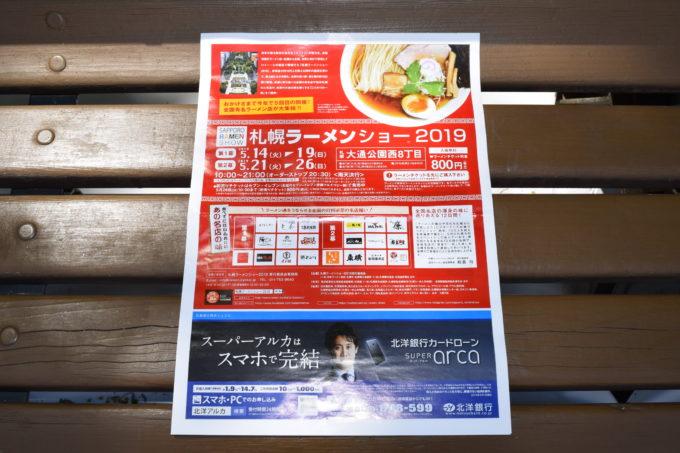 札幌ラーメンショー2019のパンフレット