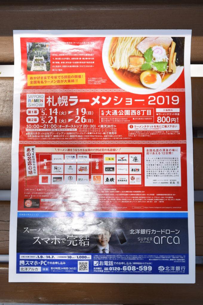 札幌ラーメンショー2019パンフレット