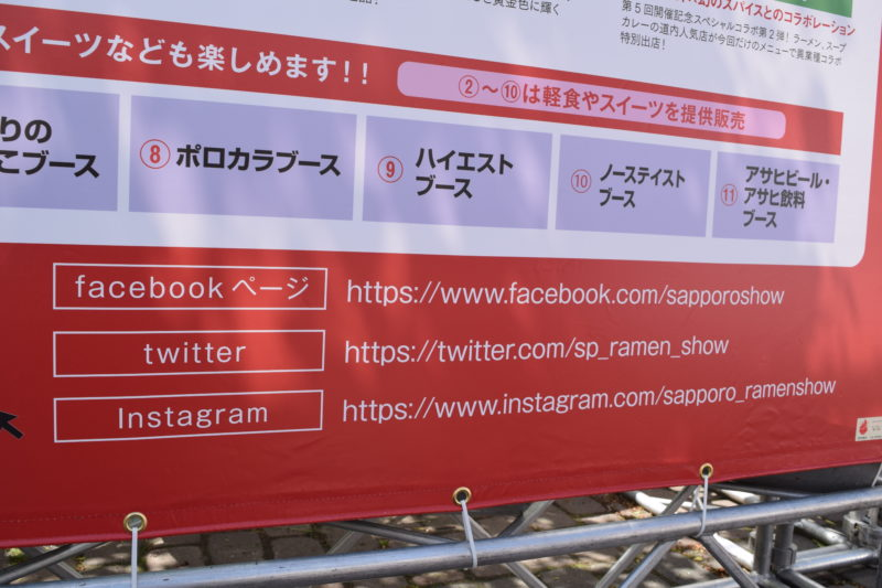 札幌ラーメンショー公式サイト・公式SNS
