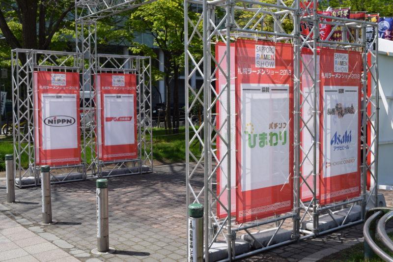 札幌ラーメンショーの協賛各社の垂れ幕