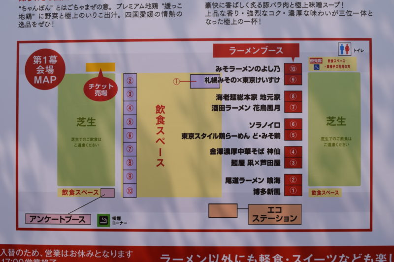 札幌ラーメンショー2018会場案内図