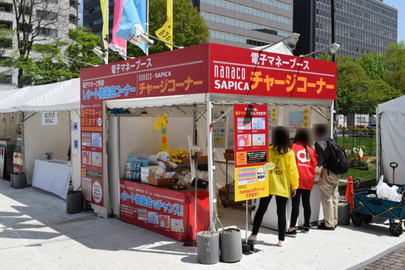 札幌ラーメンショー2018電子マネーブース