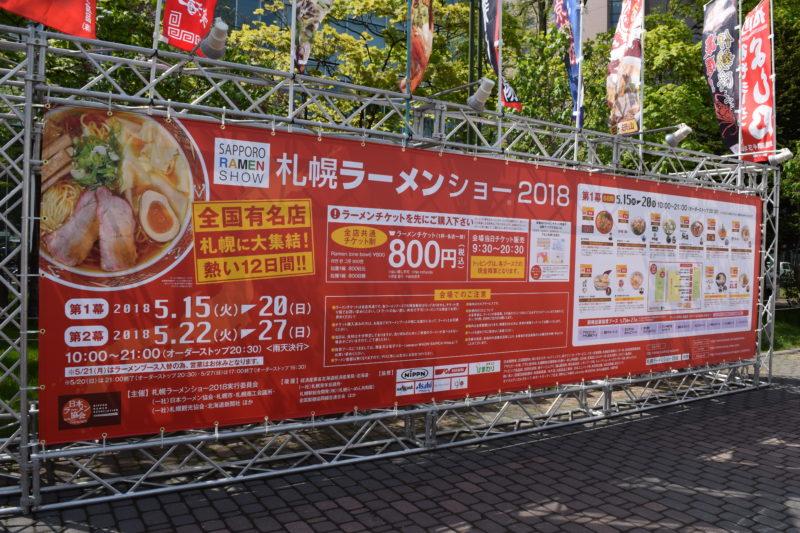 札幌ラーメンショー2018看板