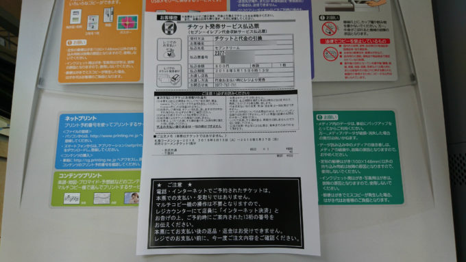マルチコピー機から「チケット発券サービス払込票」がプリントされます。