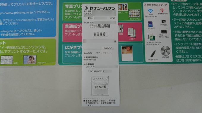 チケット等払込領収書(お客様控え)