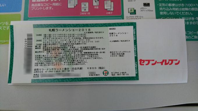 札幌ラーメンショー2018のチケット