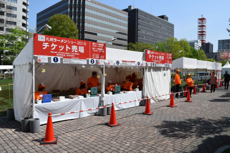 札幌ラーメンショー2018のチケット売場