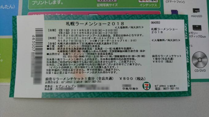 札幌ラーメンショー2018前売り券