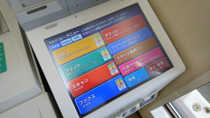 チケット(スポーツ・映画・イベント...)