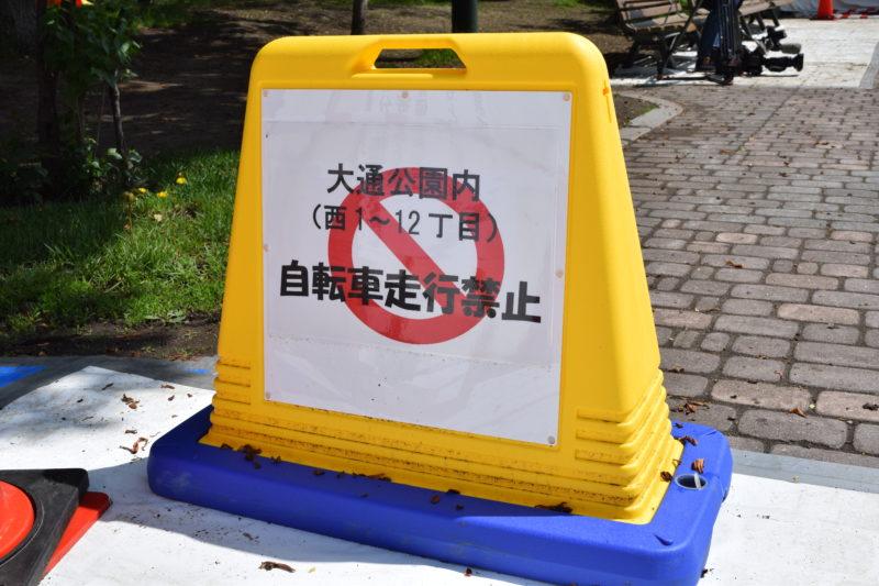 大通公園内(西1丁目~西12丁目)は自転車走行禁止