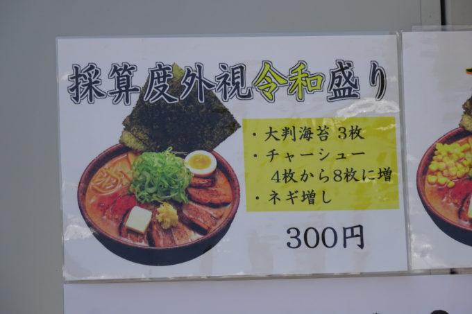 札幌「麺匠 真武咲弥」による採算度外視令和盛り