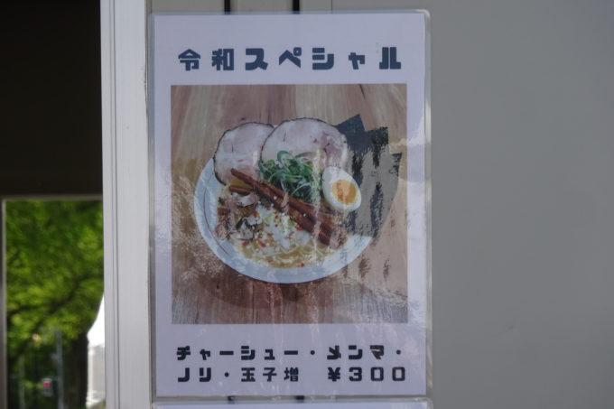 京都「ラー麺 陽はまた昇る」による令和スペシャル