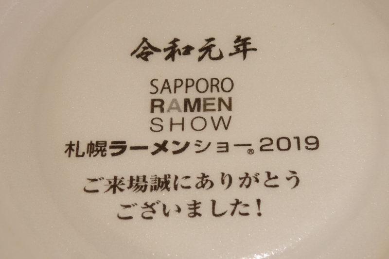 ラーメンどんぶりには「令和元年 札幌ラーメンショー2019 ご来場誠にありがとうございました。」の文字