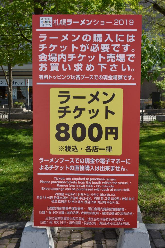 日本語の他、英語、中国語(簡体字)、中国語(繁体字)、韓国語の外国語表記