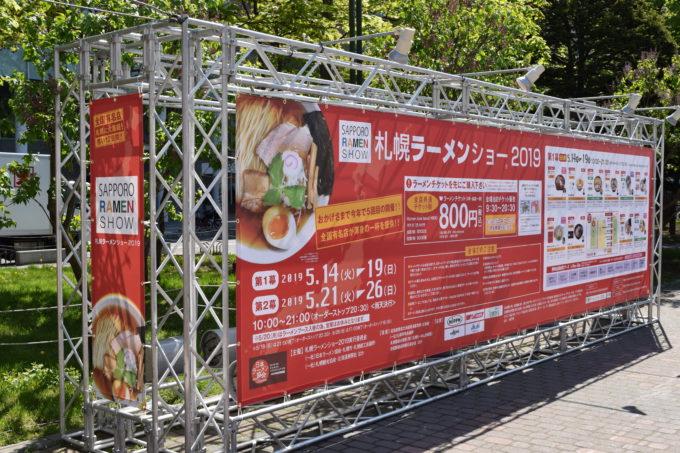 チケット売場前にある札幌ラーメンショーの巨大看板