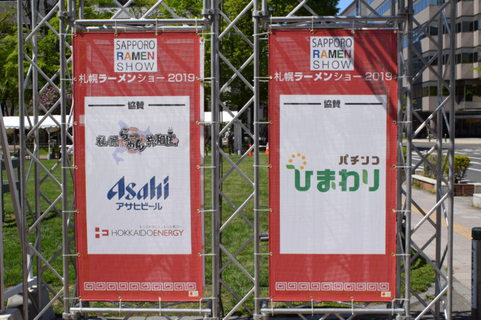 札幌ラーメンショー2019の協賛垂れ幕その2