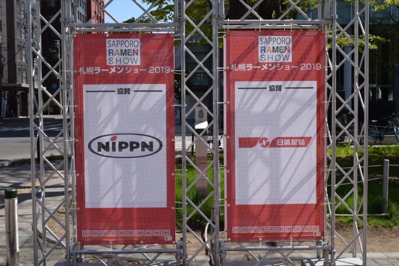札幌ラーメンショー2019の協賛垂れ幕その1