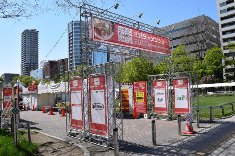 大通公園8丁目の会場にて開催される札幌ラーメンショー