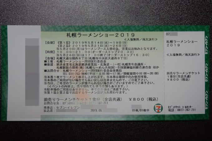 札幌ラーメンショー2019前売り券