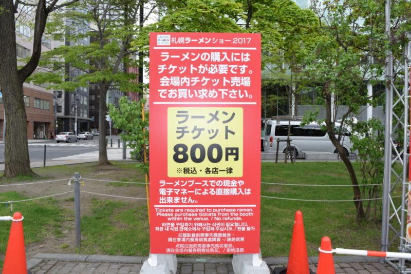 日本語の他、外国語表記