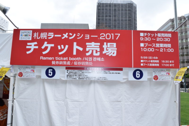 札幌ラーメンショー2017