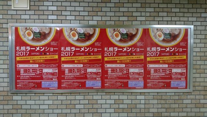ラーメンショー2017のポスター