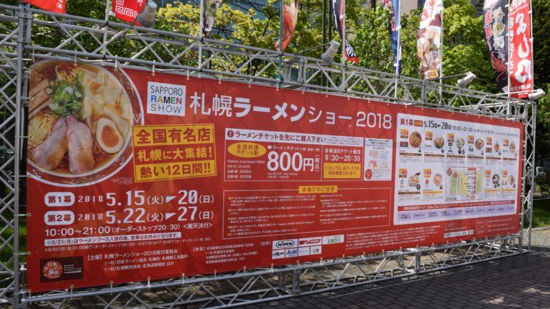 北海道のラーメンイベント一覧