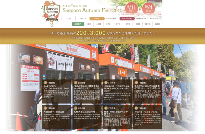 HOKKAIDOラーメン祭り