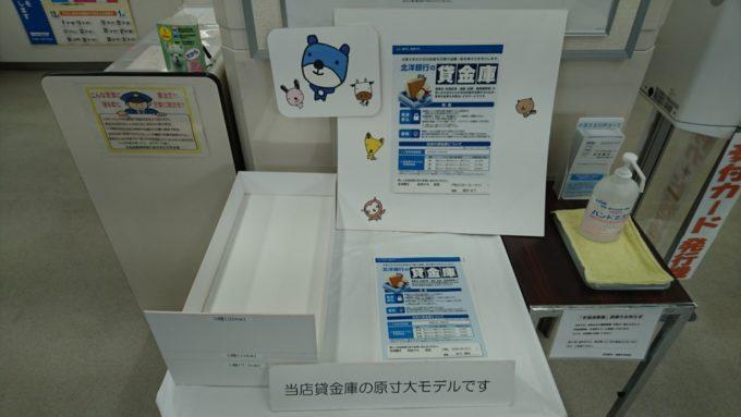 北海道で貸金庫がある銀行・信用金庫・信用金庫の一覧