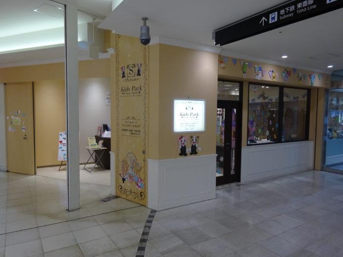 ソプラティコファンタジースクエアJRタワーパセオ店
