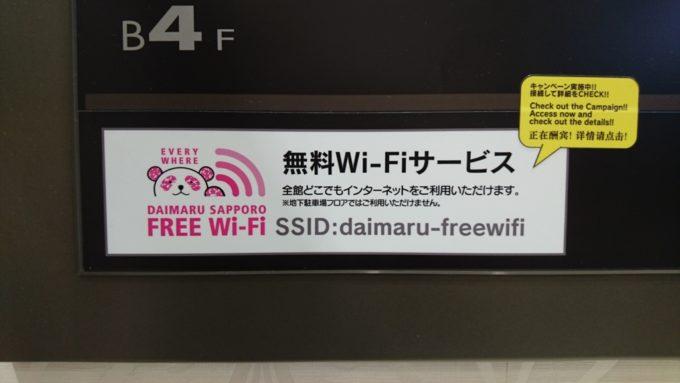 大丸フリーWi-Fi