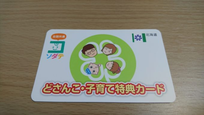 どさんこ子育て特典カード