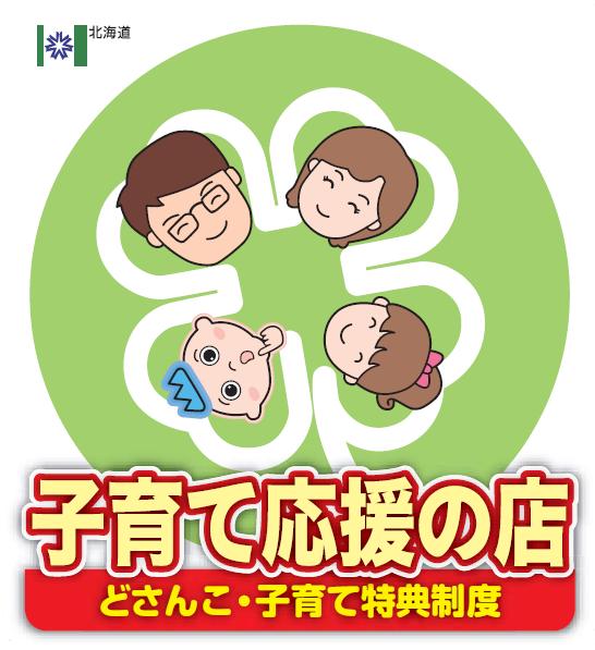 北海道のどさんこ子育て特典カードロゴマーク