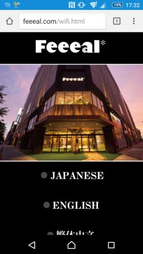 ブラウザを起動するとフィール旭川の言語選択ページへ自動接続されますので、言語(JAPANESE)を選択します。