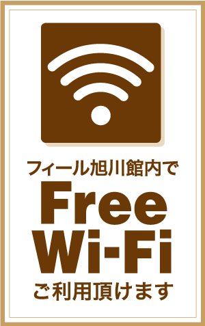 フィール旭川Wi-Fiの提示ステッカー
