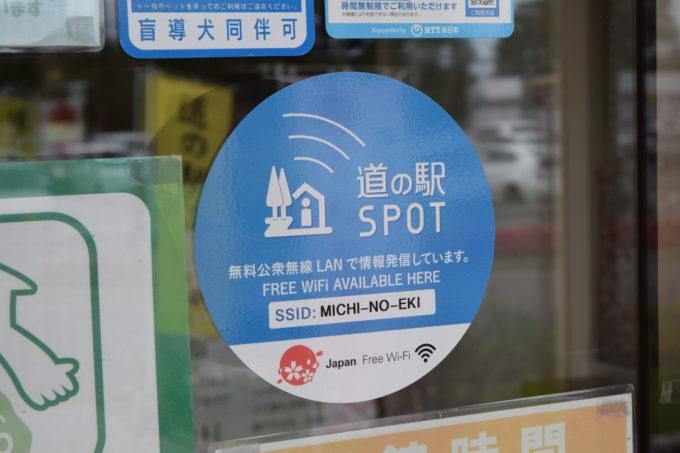 道の駅SPOT